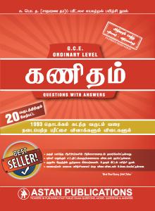 G C E  Ordinary Level Sri lanka - Mathematics - Astan