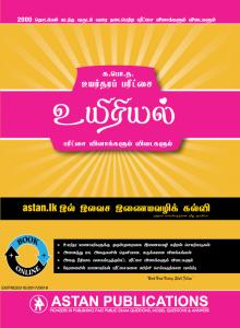G C E Advanced Level Tamil Medium Archives | Astan