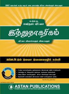 GCE A Level - Hindu Civilization - Astan PublicationsAstan